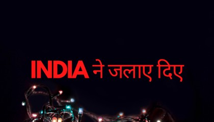 India At 9 PM On 5th April 2020   Unity