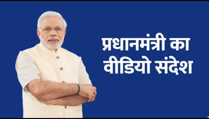 Prime Minister's Video Message   4th April 2020