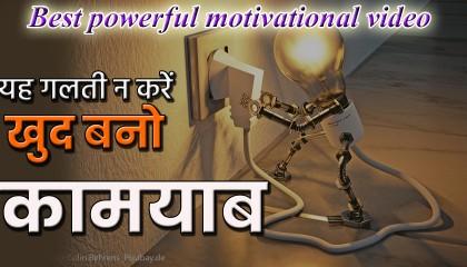 Best Powerful Motivational Video In Hindi Inspirational Speech।।