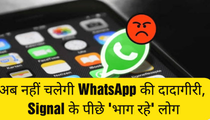 WhatsAap new privacy policy / Signal App Features