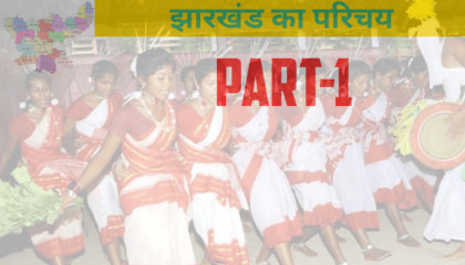 Jharkhand ka parichay Part-1