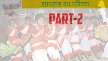 Jharkhand ka parichay part-2    jharkhand g.k  