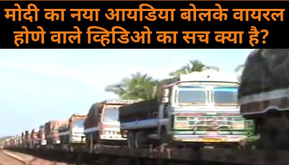 Modi Ka Naam Lekar Old Video Viral Kiya