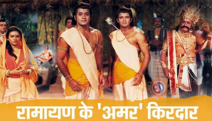रामायण के प्रमुख किरदार और उनके वास्तविक नाम