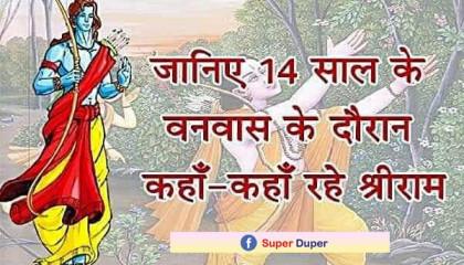 श्री राम 14 वर्षों के वनवास में कहाँ कहाँ गये थे..?
