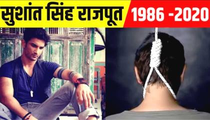 RIP? Sushant Singh rajput (Death) | Latest New | Biography in hindi | Bollywood