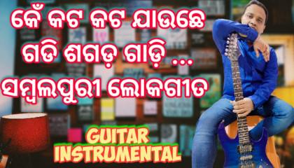 Sagada Gadi   SambalPuri Folk Song   Guitar Instrumental