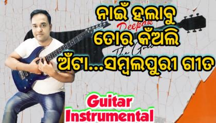 Nai Halabu Tor   Samabalpuri Song  Guitar Instrumental