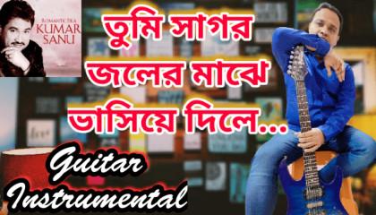 Tumi Sagor Joler Majhe   Aami Boro Eka - Kumar Sanu Bengali Album   Guitar Instrumental