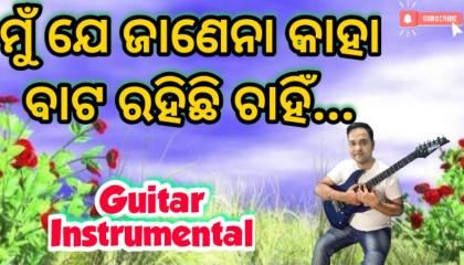 Mun Je Janena Kaha Bata   Gapa Hele Bi Sata   Guitar Instrumental