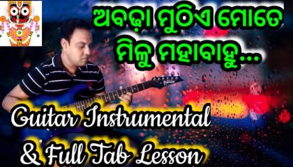 Abadha Muthiye Mote Milu   Odia Bhajan   Guitar Instrumental With Tabs Lesson