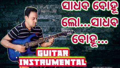 Sadhaba Bohu Lo | Sadhaba Bohu  - Odia Album | Guitar Instrumental