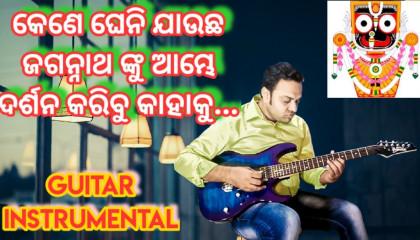 Kene Gheni Jaucha Jagannath nku | Odia Bhajan | Guitar Instrumental