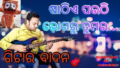 Sathiye Pauthi Bhogaru Tumara | Odia Jagannath Bhajan | Guitar Instrumental
