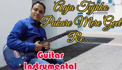 Aaja Tujhko Pukare Mere Geet Re | Geet |  Guitar Instrumental