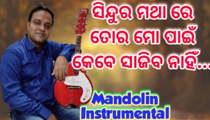 Sindura Mathare Tora | Kanyadana  - Odia Movie | Mandoline Instrumental