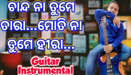 Chanda Na Tume Tara | Chinha Achinha - Odia Movie | Guitar Instrumental