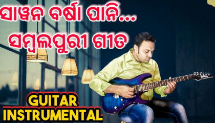 Sawan Barsha Pani | SambalPuri Song | Guitar Instrumental