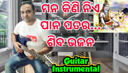 Mana Kini Niye Pana Patara   Odia Shiva Bhajan   Guitar Instrumental
