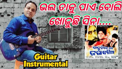 Bhala Taku Paye Boli Khojuchi Sina    Bahudibe Mo JagaBalia-Odia Movie   Guitar Instrumental