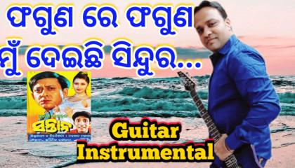 Phaguna re Phaguna Mun Deichi Sindura   Santana – Odia Movie   Guitar Instrumental