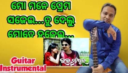 Mo Mane Prema Sajei   Love Master - Odia Movie   Guitar Instrumental