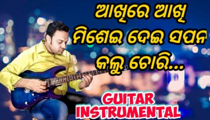 Aakhire Aakhi Misei Dei | Odia Modern Song by Udit/Ananya |  Guitar Instrumental