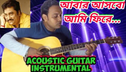 Aabar Aasbo Aami Phire | Phire Elaam- Kumar Sanu Bengali Album |  Guitar Instrumental