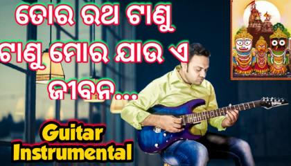 Tora Ratha Tanu Tanu | Shri Jagannath Bhajan |  Acoustic Guitar Instrumental