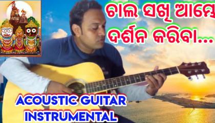 Chala Sakhi Aambhe Darsana Kariba | Shri Jagannath Bhajan | Guitar Instrumental