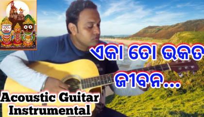 Eka To Bhakat Jibana | Shri Jagannath Bhajan | Guitar Instrumental