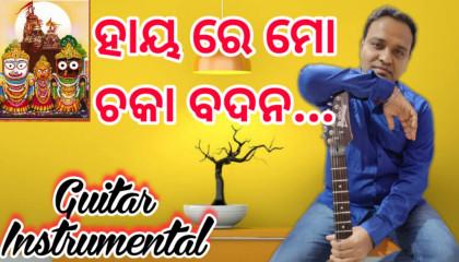 Mote Singha Duara Ru | Shri Jagannath Bhajan | Guitar Instrumental | Mohd. Aziz