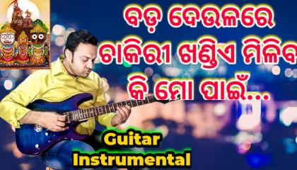Bada Deula Re Chakiri Khandiye  | Shri Jagannath Bhajan | Guitar Instrumental
