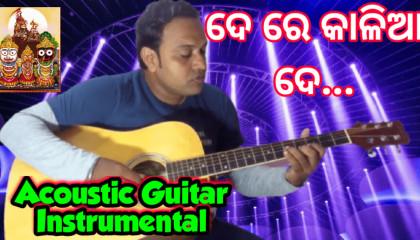 De Re Kalia De | Shri Jagannath Bhajan | Acoustic Guitar Instrumental