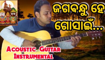 Jagabandhu Hey Gosain  | Shri Jagannath Bhajan | Acoustic Guitar Instrumental