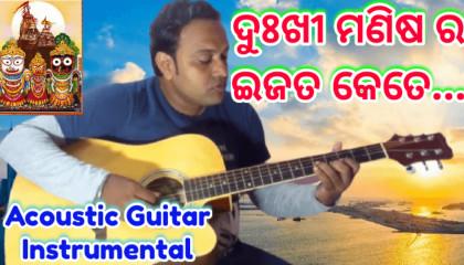 Dukhi Manisa Ra Ijjata Kete    Shri Jagannath Bhajan   Acoustic Guitar Instrumental