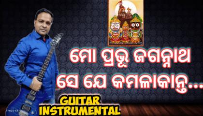 Mo Prabhu Jagannath Se Je Kamalakanta    Shri Jagannath Bhajan   Guitar Cover