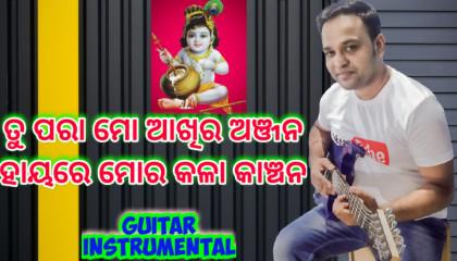 TU Para Mo Akhira Anjana   Sri Krishna Bhajan(ODIA)   Guitar Instrumental