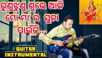 Runujhunu Shubhe Aaji  Maa Durga Odia Bhajan   Guitar Instrumental