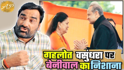 Hanuman Beniwal का Ashok Gehlot और Vasundhara Raje पर निशाना! || Ajay Pal