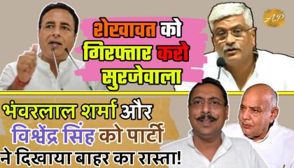 Bhanwar Lal और Vishvendra Singh को पार्टी से निकाला ! Gajendra Singh को गिरफ्तार किया जाए सूरजेवाला