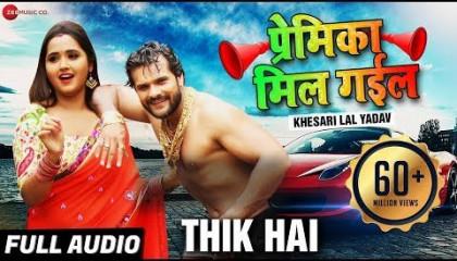 ठीक हैं Thik Hai-   प्रेमिका मिल गईल Premika Mil Gail   Khesari Lal Yadav   Ashish Verma bhojpuri