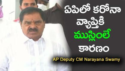 ఏపిలో కరోనా మహామ్మారిని వ్యాప్తి చేసింది ముస్లిమ్స్ యే AP Deputy CM Narayana Swamy