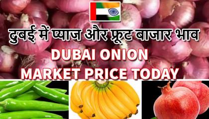 dubai onion price   dubai vegetable market price   dubai market price