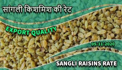 sangli kismis price | sangli raisins price | sangli dried grapes | raisin prices