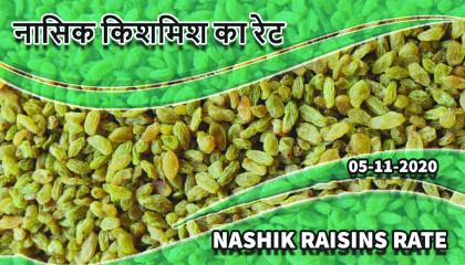 nashik kismis rate | nashik dried grapes | nashik kismis price | raisin prices