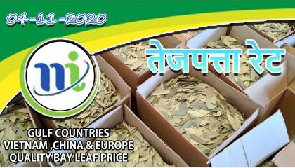 tej patta rate | tej patta price in assam | bay leaf price | 06-11-2020