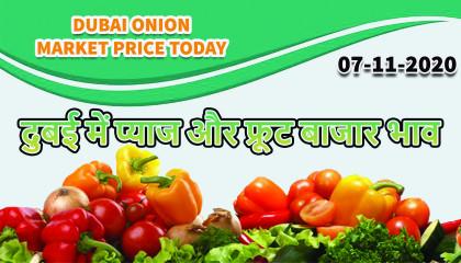 today market price | dubai vegetable market price | سعر البصل