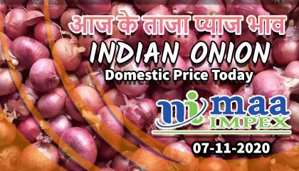 कांदा बाजार भाव | today onion price | today onion rate | प्याज की दाम