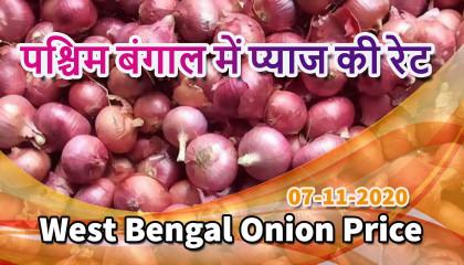 kolkata onion price | west bengal onion price today | onion price in siliguri | पश्चिम बंगाल में प्याज की रेट